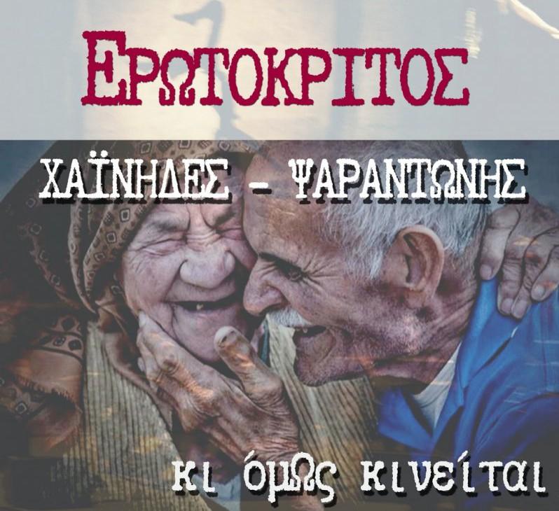 ΕΡΩΤΟΚΡΙΤΟΣ του Βιτσέντζου Κορνάρου