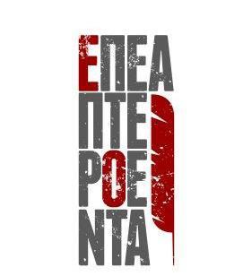 Βράδυ Κρήτης στα Έπεα Πτερόεντα!