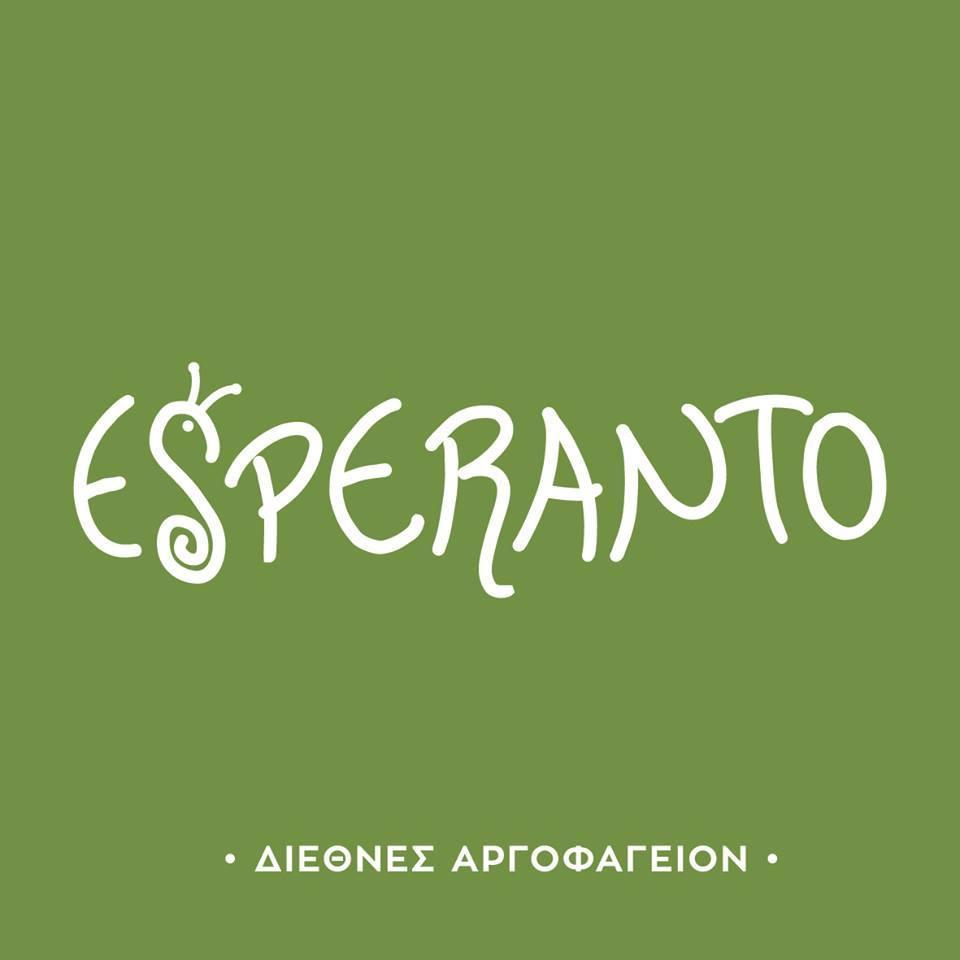Ο Στρατής Σκαράκης στο Εσπεράντο!
