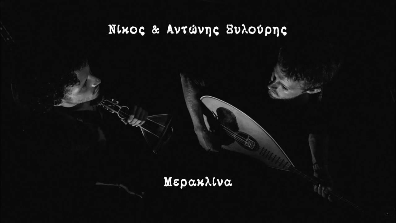 Μερακλίνα – Νίκος και Αντώνης Ξυλούρης