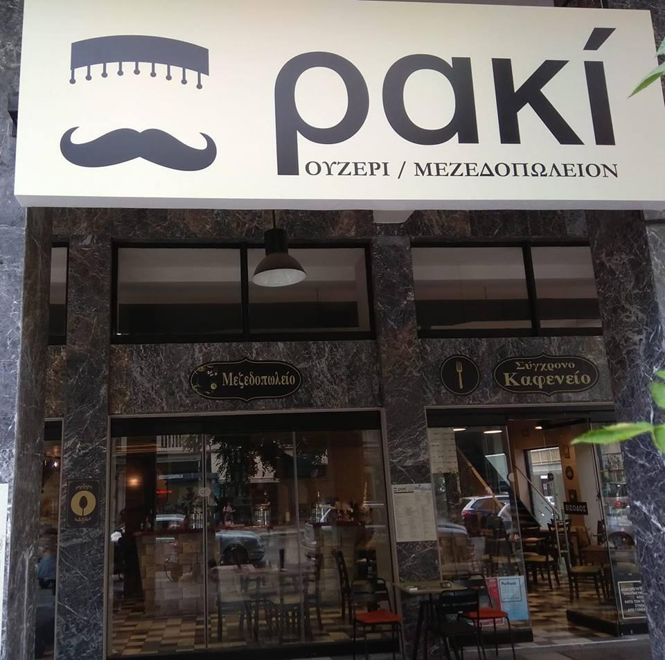 Κρητικό γλέντι στο Ρακί Ουζερί